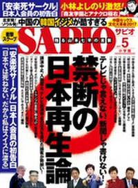 Sapio_2